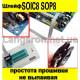 шлейф SOIC8 SOP8  прошивка BIOS не выпаивая !