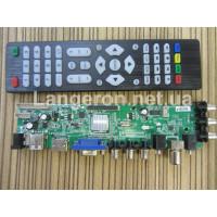 Универсальный скалер DS.D3663LUA.A81  с тюнером DVB-T2    обновление Z.VST.3463.A1