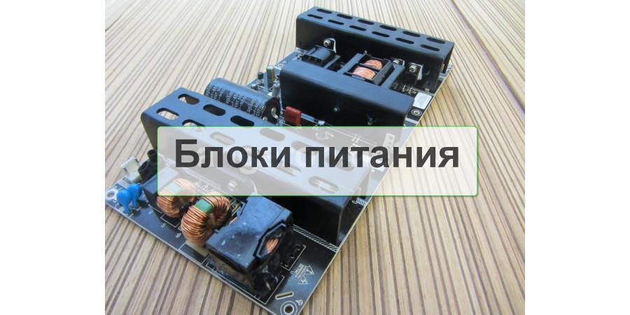 Блоки питания AC-DC