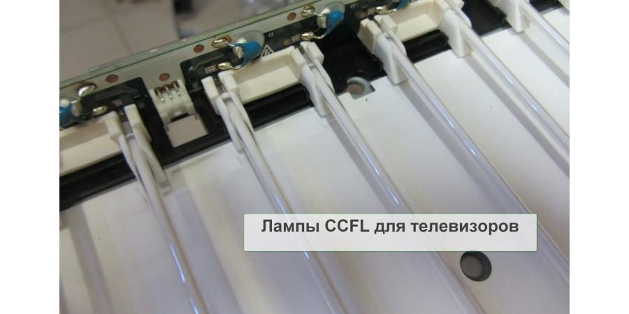 Лампы CCFL для телевизоров